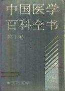 中国医学百科全书:预防医学(扫描版).pdf