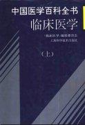 中国医学百科全书:临床医学(上、中、下册)(扫描版).pdf