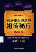 药房里买得到的祖传秘方++典藏版.pdf