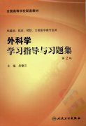 外科学学习指导与习题集(第二版).pdf