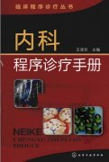 内科程序诊疗手册2010.pdf