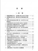 消化内科主治医生400问.pdf