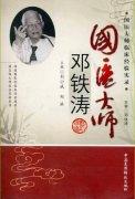 国医大师临床经验实录丛书―国医大师邓铁涛(高清版).pdf