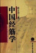 中国经筋学(高清版).pdf