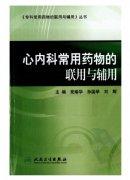 心内科常用药物的联用与辅用(扫描版).pdf