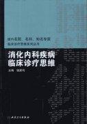 消化内科疾病临床诊疗思维_钱家鸣著.pdf