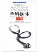 全科医生手册.金家贵.pdf