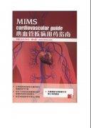 心血管疾病用药指南(第七版)(梁慧芬 主编).pdf