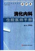 消化内科住院医师手册.pdf