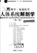 人体系统解剖学(第三版).pdf