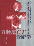 胃肠道CT诊断学.pdf