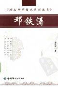 跟名师学临床系列丛书―邓铁涛(高清版).pdf