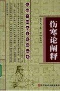 三部六病医学流派丛书―伤寒论阐释(高清版).pdf