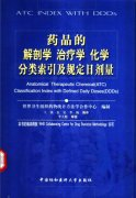 AF品的解剖学++治疗学++化学分类索引及规....pdf