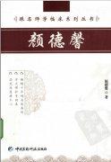 跟名师学临床系列丛书电子版下载