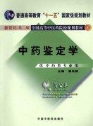 中药鉴定学(超清版高教材)--康廷国 主编.pdf