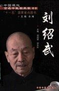 中国现代百名中医临床家丛书—刘绍武(高清版).pdf