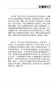 内科医师手册_柯元南201.pdf