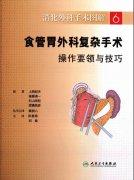 《消化外科手术图解6--食管胃外科复杂手术操作要领与技巧》