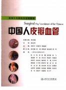 显微外科解剖学实物图谱++中国人皮瓣血管_郑和平2006(全彩图)