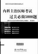 内科主治医师考试过关必做5000题.pdf