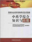 2014中药学综合知识与技能扫描版.pdf