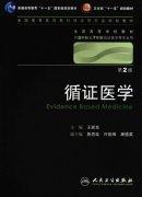 循证医学第2版.pdf
