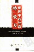 《秘传中药外治特效方》王明惠 杨磊主编.pdf