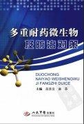 多重耐药微生物及防治对策.pdf