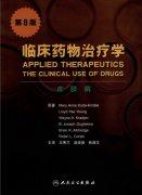 临床药物治疗学 皮肤病 (第8版).pdf