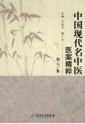 中国现代名中医医案精粹(第5集)高清版.pdf