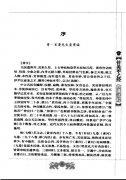 中医经典白话精解丛书―针灸甲乙经白话精解(高清版).pdf