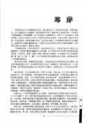 男科专病中医临床诊治(第二版)(高清版).pdf