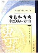骨伤科专病中医临床诊治(第2版).pdf