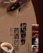 中医如此神奇之药酒药茶(高清版).pdf