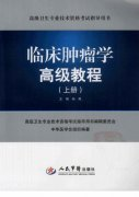 临床肿瘤学高级教程+上册_孙燕主编;高级卫....pdf
