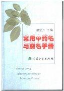 常用中药名与别名手册.pdf