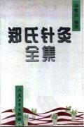 郑氏针灸全集.pdf