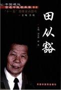 中国现代百名中医临床家丛书—田从豁(高清版).pdf