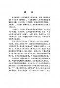 经方中药研究集成.pdf