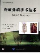 脊柱外科手术技术.pdf