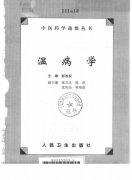 中医药学高级丛书―温病学.pdf