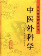 中医药学高级丛书—中医外科学.pdf
