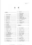 手术学全集普通外科卷.pdf