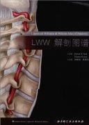LWW解剖图谱.pdf