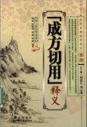 明清医药精华读本-《成方切用》释义(清)吴仪洛.pdf