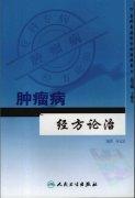 专科专病经方论治丛书―肿瘤病经方论治(高清版).pdf