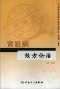 专科专病经方论治丛书―肾脏病经方论治(高清版).pdf