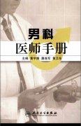 男科医师手册(高清版).pdf