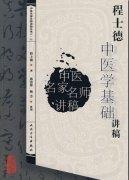 中医名家名师讲稿-程士德中医基础学讲稿(高清版).pdf
